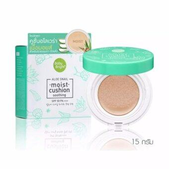 Baby Bright Aloe Snail Moist Cushion SPF50 PA+++ 15g.No.23 Nartrual Bright สำหรับผิวขาว ผิวผสม
