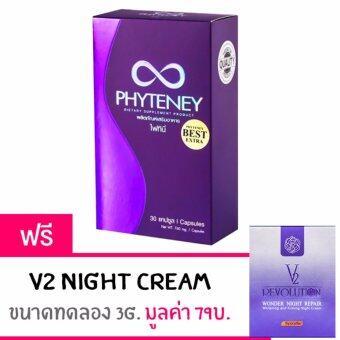 Phyteney ไฟทินี่ อาหารเสริมลดน้ำหนัก (30 แคปซูล) แถมฟรี! V2 Revolution Night Cream (3ml.)