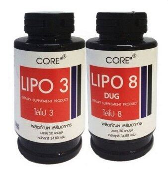 Core Lipo 3 + Lipo 8 (50 แคปซูล x 2 กระปุก)