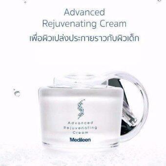 Medileen Advanced Rejuvenating Cream ครีมรีจูตัวใหม่ ของเมดิลีน ช่วยฟื้นฟูผิวติดสาร ผิวแห้งเป็นขุย ให้ขาวกระจ่างใส อื่มน้ำ (50กรัม)