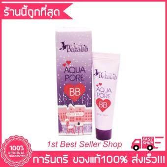 Babalah BB Cream บาบาลา บีบีครีม ครีมรองพื้น ซิลิโคน Aqua Pure SPF37PA++