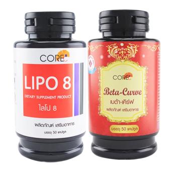 Core Lipo8 + Betacurve (กระปุกละ 50 แคปซูล)
