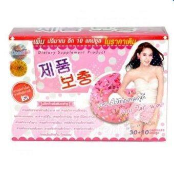 Donut โดนัท สูตรเกาหลี อาหารเสริมควบคุมน้ำหนัก (30+10 แคปซูล) 1 กล่อง