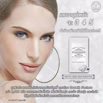 D-Concept White login Skin booster 5g.(1 แพ็ค)