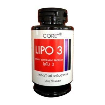 Core Lipo 3 อาหารเสริมลดน้ำหนัก (50 เม็ด)