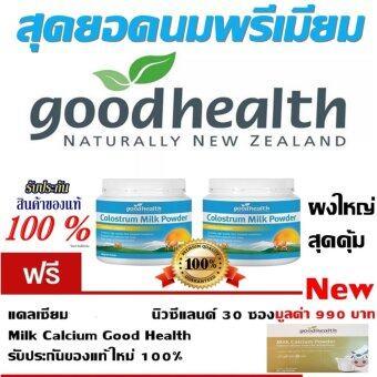 โคลอสตรุ้ม แบบผงใหญ่ชงอร่อย350กรัม2กระปุกแถมฟรีนมแคลเซียมผงGood Health 30 ซองGood Health Colostrum นมนิวซีแลนด์