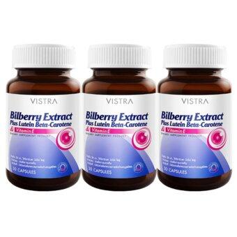 Vistra Bilberry Extract Plus Lutein Beta-Carotene (30 Capsules) วิสทร้า สารสกัดจากบิลเบอร์รี่ พลัส ลูทีน เบต้า-แคโรทีน และ วิตามินอี (30 Capsules) 3 ขวด