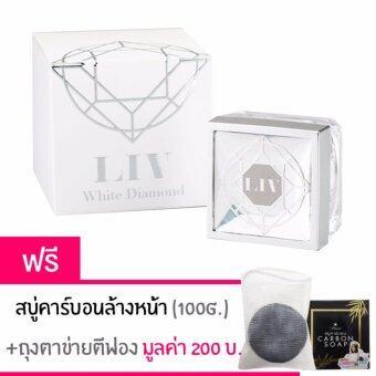 Liv White Diamond Cream ลิฟ ไวท์ ไดมอนด์ วิกกี้แนะนำ บำรุงผิวหน้า เนื้อครีมเข้มข้น 30 ml. แถมฟรี! สบู่คาร์บอนล้างหน้า ดีท๊อกซ์สิว 100g. + ถุงตาข่ายตีฟองวิปปิ้ง
