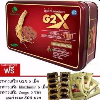 Linhzhimin G2Xจีทูเอ็กซ์ สารสกัดจากโสมเกาหลี ผสานคุณประโยชน์ของ เห็ดหลินจือแดง วิตามินและแร่ธาตุ(60Caps)แถมฟรีlinhzhimin 5เม็ดG2X5เม็ดZengo 5ซอง