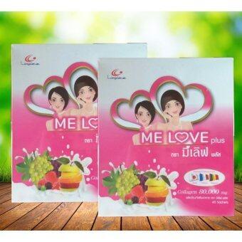 Me Love Collagen Plus มีเลิฟคอลลเจน พลัส (รสโยเกิร์ต) ผลิตภัณฑ์เสริมอาหารผิว กลูต้าคอลลาเจน (80 ซอง x 2 กล่อง)