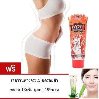 ครีมกระชับสัดส่วน ลดไขมันส่วนเกิน ลดน้ำหนัก Body Slim Gel 85 ml แถม เจลว่านหางจระเข้ลดรอยสิว ขนาด 13 กรัม มูลค่า 199.-