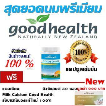 ของแท้100%จากบริษัทระดับพรีเมียมโคลอสตรุ้ม แบบแคปซูล90 เม็ดแถมฟรีนมแคลเซียมผงGood Health 30 ซองGood Health Colostrum นมนิวซีแลนด์