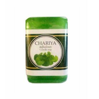 Chariya สบู่สมุนไพรใบบัวบก ชาริยารักษาสิว 100 กรัม (1 ก้อน )