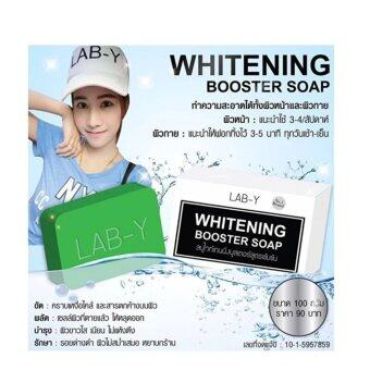 แพคคู่ Lab-Y Whitening Booster Soap 100 g.