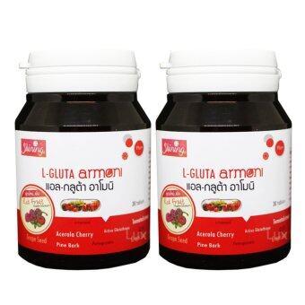 Shining L-Gluta Armoni แอล-กลูต้า อาโมนิ อาหารเสริมเร่งผิวขาว บรรจุ 30 เม็ด (2 ขวด)