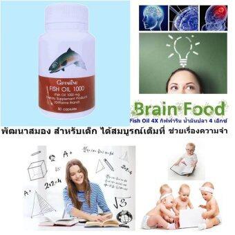 Fish Oil 1000 mg Alertide For Kids อาหารเสริม น้ำมันปลา อเลอไทด์ ฟื้นฟูความจำ บำรุงสมอง แก้ปัญหา สมาธิสั้น จำยาก ลืมง่าย สำหรับเด็ก 1 กระปุก 50 แคปซูล