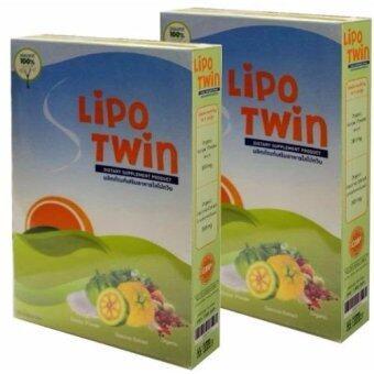 Lipo Twinอาหารเสริมลดน้ำหนัก30แคปซูล(2กล่อง)