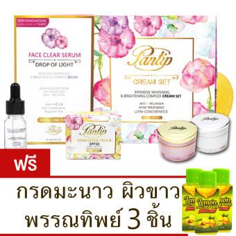 ครีมเซต + ครีมกันแดด + เซรั่ม พรรณทิพย์ Pantip Cream Set + Sun Screen Cream + Face Clear Serum รักษา สิว ฝ้า กระ