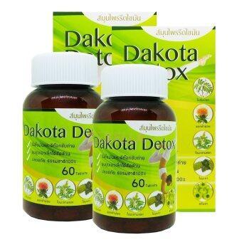 Dakota Detox ดาโกต้า ดีท็อกซ์ สมุนไพรรีดไขมัน (60 เม็ด) 2 กระปุก