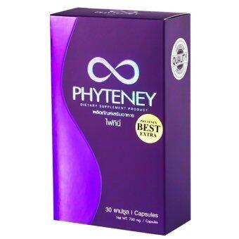 Phyteney ไฟทินี่ อาหารเสริมลดน้ำหนัก 30 แคปซูล