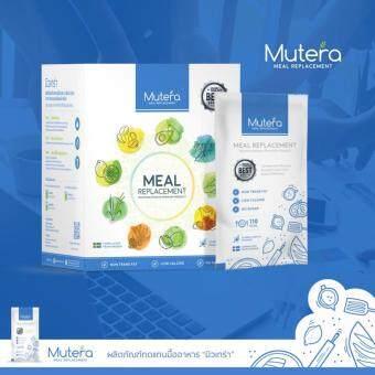 Mutera มิวเทร่า ผลิตภัณฑ์ทดแทนมื้ออาหาร (เจ้าแรกและเจ้าเดียวในประเทศไทย)