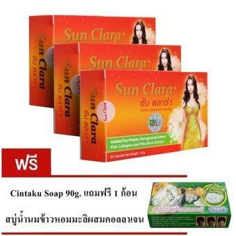 Sun Clara ซันคลาร่ากล่องสีส้ม 30cps. (เซ็ต 3 กล่อง) แถมฟรี สบู่น้ำนมข้าวหอมมะลิผสมคอลลาเจน (1 ก้อน)