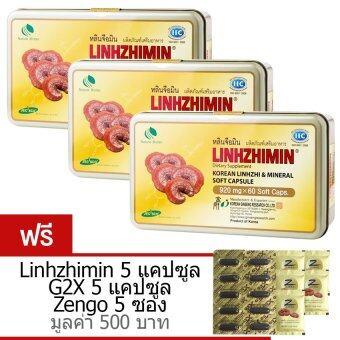 Linhzhimin หลินจือมิน เห็ดหลินจือแดงสกัด บำรุงร่างกาย (ขนาดบรรจุ 60 เม็ด x 3กล่อง) แถมฟรี linhzhimin 5 เม็ด G2X 5เม็ด Zengo 5 ซอง