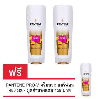 (ซื้อ 2 แถม 1) PANTENE แพนทีน โปร-วี ครีมนวด แฮร์ฟอล 480 มล.