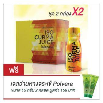 Iso Curma Juice ไอโซเคอร์ม่า เครื่องดื่มสมุนไพร บรรเทาอาการปวดอักเสบข้อเข่า และกล้ามเนื้อ (2 กล่อง)