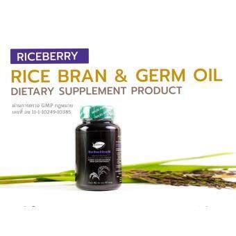 น้ำมันรำข้าว RICEBERRY RICE BRAN & GERM OIL 60เม็ด (มีเลขที่ อย.)
