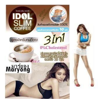 IDOL SLIM COFFEE กาแฟไอดอล สลิม คอฟฟี่ ลดน้ำหนัก ลดไขมันสะสม ลดความอยากอาหาร ไม่โยโย่. ผอมถาวรราคาปลีก 1 กล่อง 10 ซอง