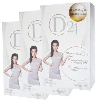 D24 ดีทเวนตี้โฟร์ ผลิตภัณฑ์ลดน้ำหนัก ดักจับไขมัน By ญาญ่า หญิง บรรจุ 20 เม็ด ( จำนวน 3 กล่อง )