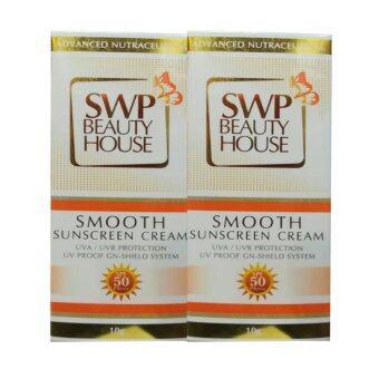 ครีมกันแดด SWP Beauty House Smooth Sunscreen Cream ควบคุมความมัน 10g. แพคเกจใหม่ (2 กล่อง)