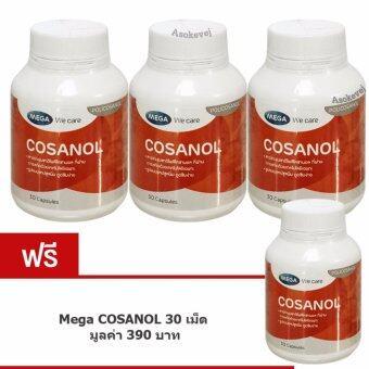 Mega We Care COSANOL 30 เม็ด (3ขวด) แถม 1ขวด