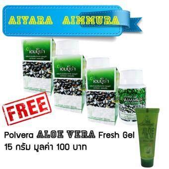 Aiyara Aimmura ไอยรา เอมมูร่า สารสกัดงาดําและธัญพืช ช่วยยับยั้งการสลายของกระดูกอ่อน(3กล่อง x 60 แคปซูล) ฟรี Polvera Aloe Vera Fresh Gel 15 กรัม มูลค่า 100 บาท