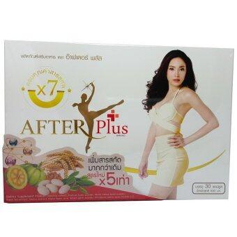 After-U Plus ผลิตภัณฑ์เสริมอาหาร อ๊าฟเตอร์-ยู พลัส 1 กล่อง