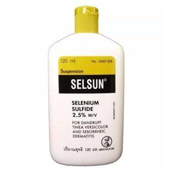 (1 ขวด x 120 มล.) Selsun Shampoo เซลซั่น แชมพูยา กำจัดรังแค กลากเกลื้อนที่ผิวหนัง