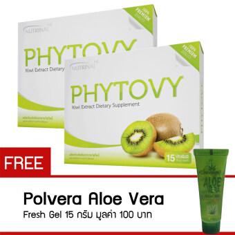 PHYTOVY ผลิตภัณฑ์เสริมอาหารไฟโตวี่ ดีท็อกล้างลำไส้ (15ซอง) 2 กล่อง แถมฟรี Polvera Aloe Vera Fresh Gel 15 กรัม มูลค่า 100 บาท