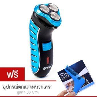เครื่องโกนหนวดไฟฟ้า Gemei GM-7111 Rechargeable Shaver (สีฟ้า)