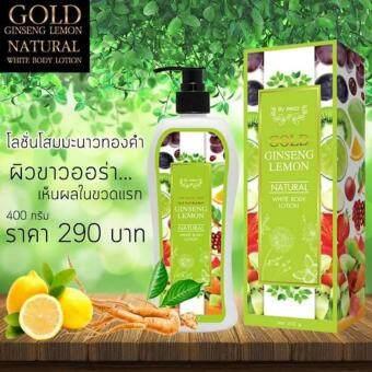 Gold Ginseng Lemon Natural White Body Lotion by Jeezz โลชั่นโสมมะนาวทองคำ 1 ขวด (400 ml./ขวด)