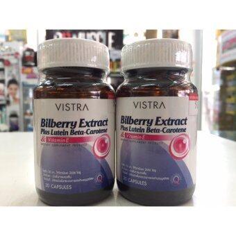 Vistra Bilberry Extract Plus Lutein ขนาด 30 แคปซูล (2กระปุก) บำรุงสายตา