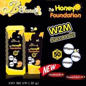 B'Secret Honey Foundation SPF 50 PA+++ บี ซีเคร็ท ฮันนี่ กันแดดผึ้งป่า เนื้อมูสบางเบา ปกปิดเรียบเนียน ละลายได้ ขนาด 20 กรัม( 1 หลอด)