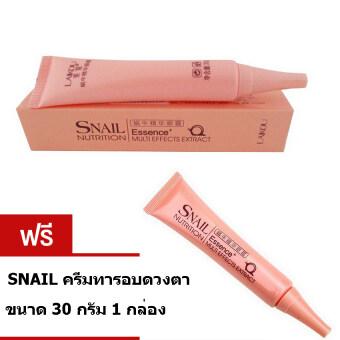 SNAIL ครีมทารอบดวงตา ครีมบำรุงรอบดวงตา ขนาด 30 กรัม ( ซื้อ 1 แถม 1 )