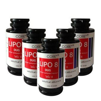 Lipo Core 8 ไลโป 8 set 5กระปุก