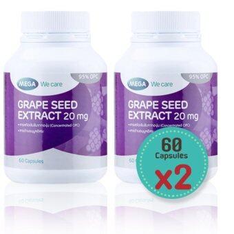 Mega Grape Seed Extract 20 mg ( 60 เม็ด) x (2 ขวด) เมก้า เกรปซีด สารสกัดจากเมล็ดองุ่น 20 mg