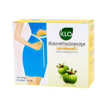 Khaolaor ขาวละออ ส้มแขกสกัด ลดการอยากอาหาร หุ่นดีด้วยธรรมชาติ