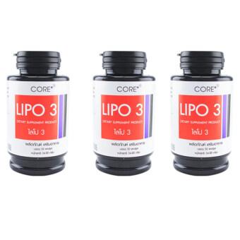 Core Lipo3 คอร์ ไลโปทรี 50 แคปซูล x 3ขวด