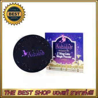 Babalah Oil Control UV Cake 2 Way บาบาลา แป้งสูตรใหม่ คุมมัน #เบอร์ 02 ผิวสองสี