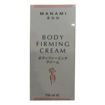 MANAMI BODY FIRMING CREAM สลายไขมันและเซลลูไลท์ 150ml (1 หลอด)