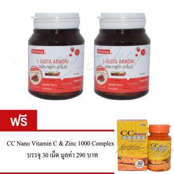 Shining L-Gluta Armoni แอล-กลูต้า อาโมนิ 30 เม็ด x 2 กระปุก แถมฟรี CC Nano Vitamin C & Zinc 1000 Complex 30 เม็ด